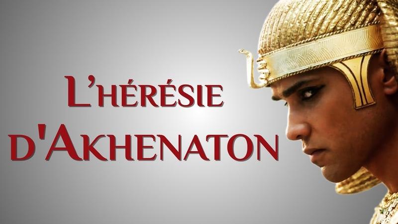 Akhenaton : inventeur du premier monothéisme ? [Portrait d'Histoire 05]