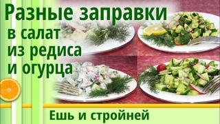 Похудение: Наконец-то пришло время для этого салата! Салат с редисом и огурцами с разными заправками