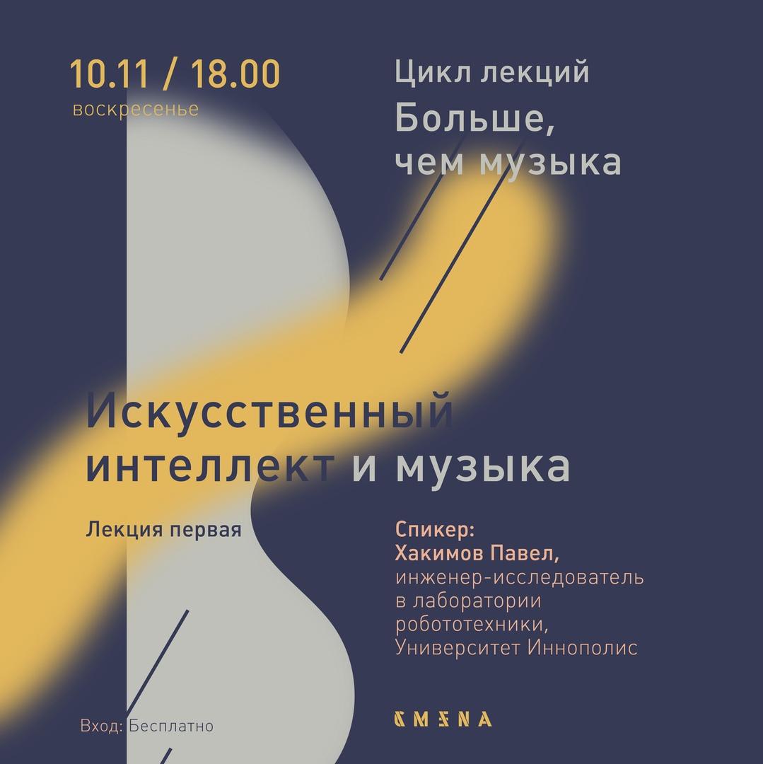 Афиша Казань Цикл лекций «Больше, чем музыка»