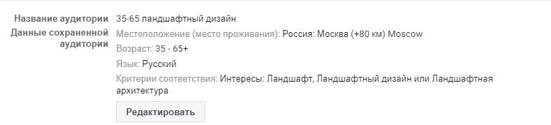 Кейс: Instagram 130 заявок по 194р. Я.Директ 277 заявок по 327р. Строительство прудов в Москве, изображение №8