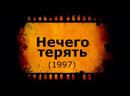 Кино АLive 1353 N o t h i n g t MaximuM