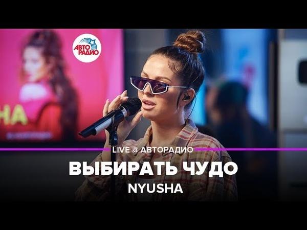 Nyusha (Нюша) - Выбирать Чудо (LIVE Авторадио, шоу Мурзилки Live, 13.09.19)
