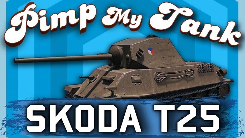 Skoda t25,шкода т25 вот,шкода т25 танк,Skoda t25 танк,Skoda t25 wot,Skoda t25 world of tanks,шкода т25 ворлд оф танкс,pimp my tank,discodancerronin,ddr,шкода т25 оборудование,Skoda t25 оборудование,какие перки качать,дискодансерронин,ронин танки,шкода т25 что ставить,какое оборудование ставить шкода т25,какое оборудование ставить Skoda t25,world of tanks,как играть шкода т25,шкода т25 стоит ли покупать,Skoda t25 что ставить,какие модули ставить шкода т25