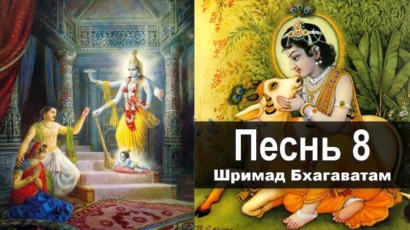 ❖ ВЕДАНТА ❖ Шримад Бхагаватам — Песнь 8: Сворачивание Космического Проявления (аудиокнига)