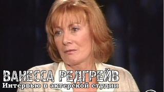 Ванесса Редгрейв - Интервью в Актерской студии / Vanessa Redgrave - Inside the Actors Studio