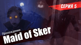 [Прохождение] Maid of Sker #5 - Бегаем от злого дяди, устраиваем диско вечеринку и играем на пиянине