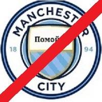 Манчестер сити лохи фото