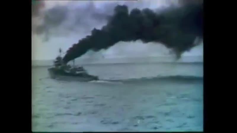 Война на Море. Фильм 12-й.
