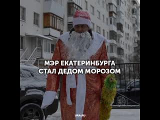 Мэр Екатеринбурга превратился в Деда Мороза