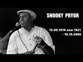 Snooky pryor (15.09.1919 или 1921 - 18.10.2006)