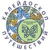 Калейдоскоп путешествий Ленинградской области