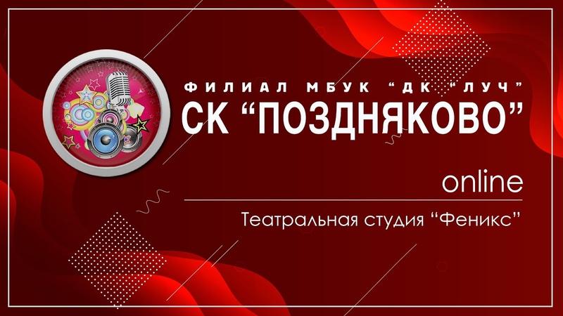 3 е Занятие Театральная Студия Феникс СК Поздняково Руководитель Вартанов Евгений Артурович
