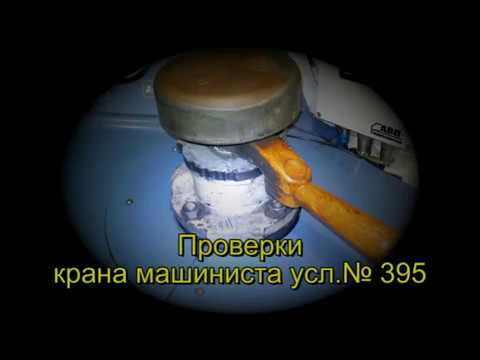 проверки крана машиниста усл № 395