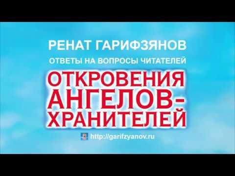 ОТКРОВЕНИЯ АНГЕЛОВ ХРАНИТЕЛЕЙ Ренат Гарифзянов Ответы на вопросы читателей