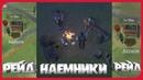 ➤LDOE 1.11.12 ПОХОД С НАЕМНИКОМ ➤➤РЕЙД БАЗА ASPHYXIA ➤➤ОТВЕТНЫЙ РЕЙД БАЗА JIZZUCIE➤ last day