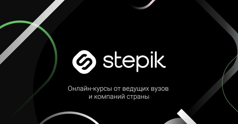 Stepik — бесплатное самообразование для всех и каждого, изображение №1
