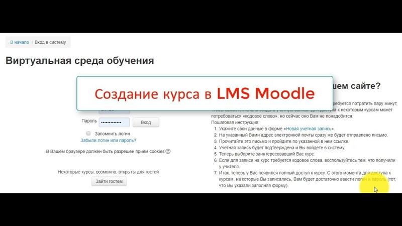 Создание курса в LMS Moodle