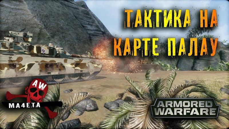 Armored warfare , тактика на карте ПАЛАУ