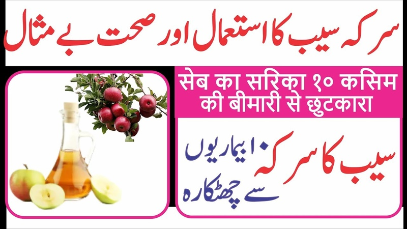 Benefits of Vinegar Apple Sirka Istemaal karne ke Fawaid सिरका सेब के फायदे
