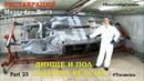 Реставрация Mercedes Benz 124 23 Днище и пол ПОЛНАЯ ВЕРСИЯ Restoration car