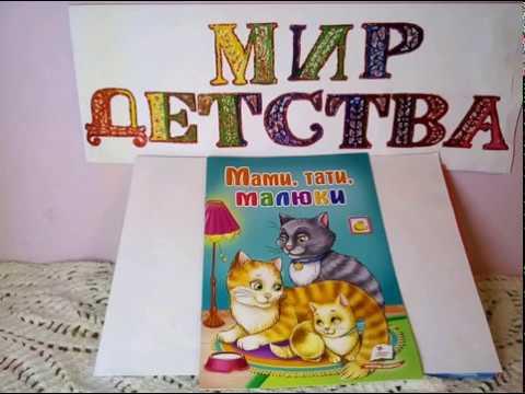 Мами тати малюки Школа малюка Книги для детей