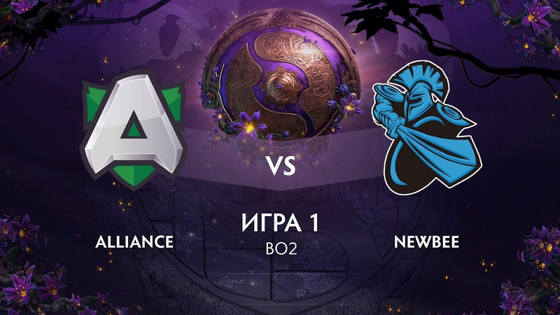 Alliance vs Newbee (игра 1) | BO2 | The International 9 | Групповой этап | День 3