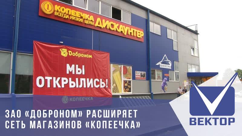 ЗАО Доброном расширяет сеть магазинов Копеечка