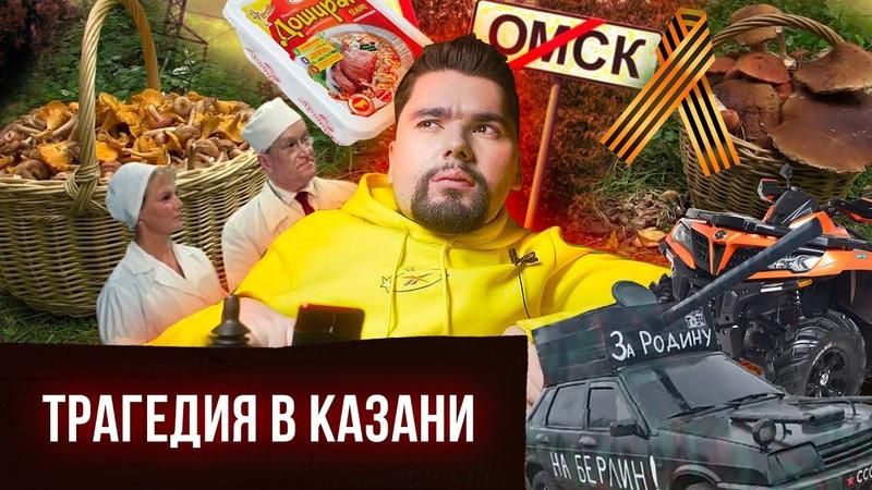 Стрельба в Казанской школе День Победы Мистический Омск Сталингулаг