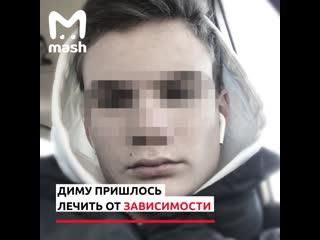В Москве учитель подсадил школьника на ставки