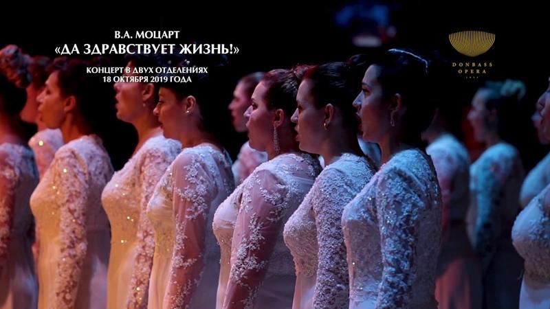 Да здравствует жизнь концерт в двух отделениях на музыку Моцарта