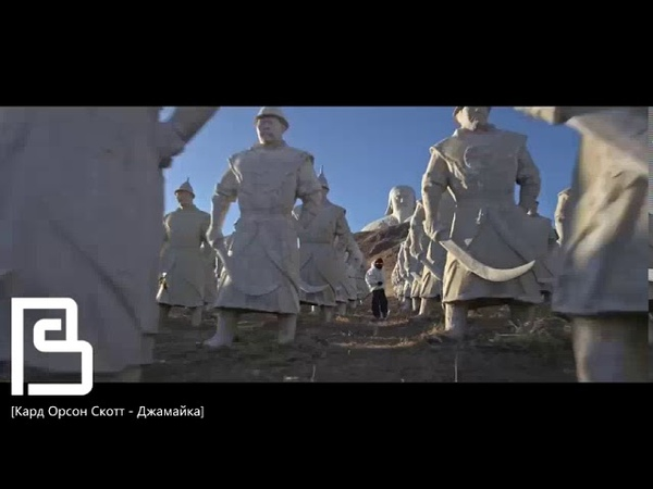 Кард Орсон Скотт - Джамайка