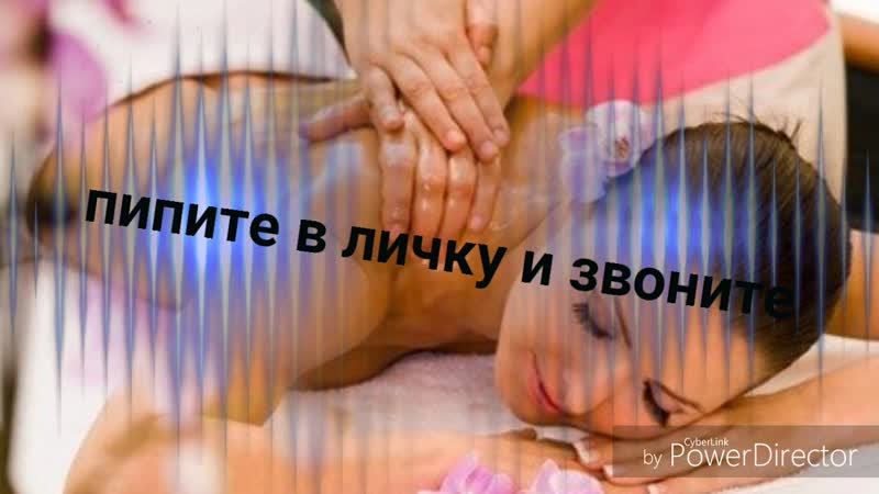 массаж_всем_HD 720p.mp4