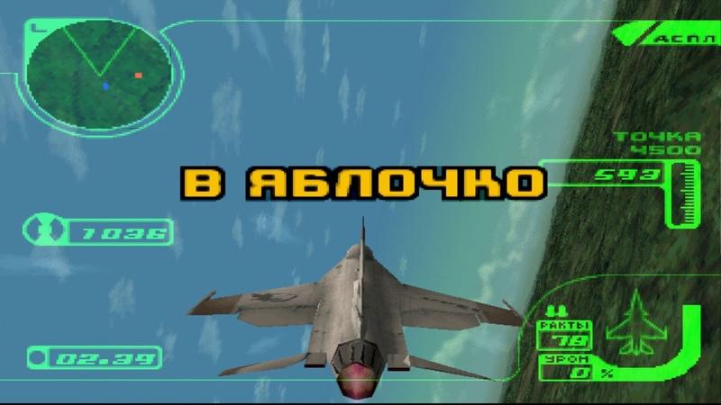 Прохождение Ace Combat 3: Electrosphere 3 (Концовка 3) - Вступление Дизена