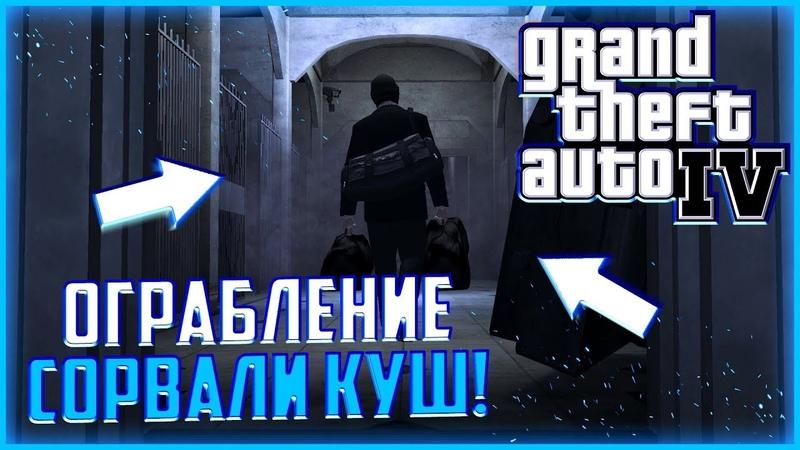 ОГРАБЛЕНИЕ НАЦИОНАЛЬНОГО БАНКА НИКО БЕЛЛИК СОРВАЛ КУШ ▶Прохождение 16◀ Grand Theft Auto IV