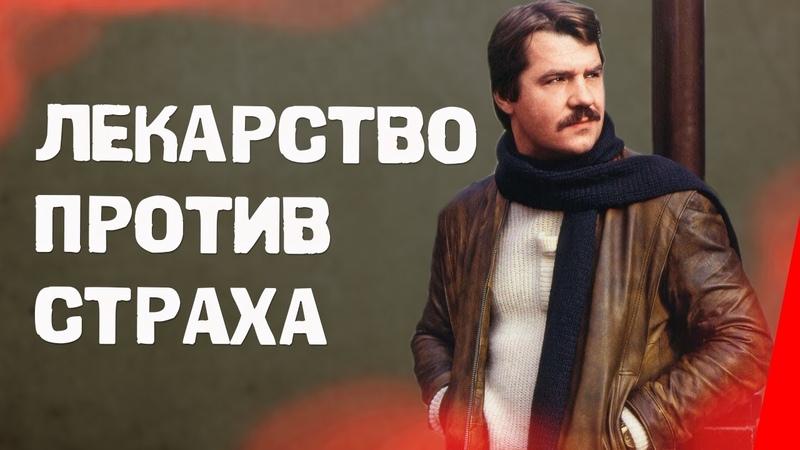 Лекарство против страха детектив 1979 фильм