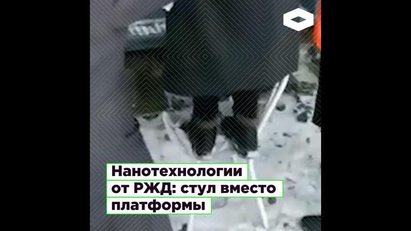 В Свердловской области РЖД вынуждает людей вставать на стул, чтобы попасть в электричку   ROMB