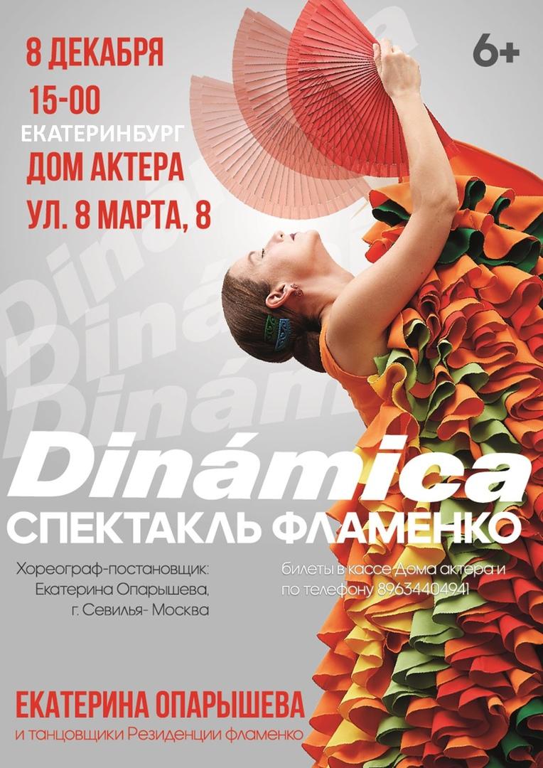 Афиша Спектакль фламенко DINAMICA