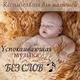Татьяна Mелодичный - Kолыбельные для малышей