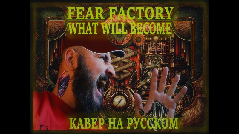 К О М Б Fear factory what will become cover