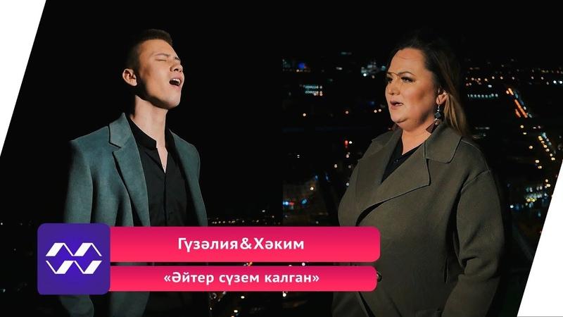 Гузелия Хаким - Эйтер сузем калган | BEZ TV