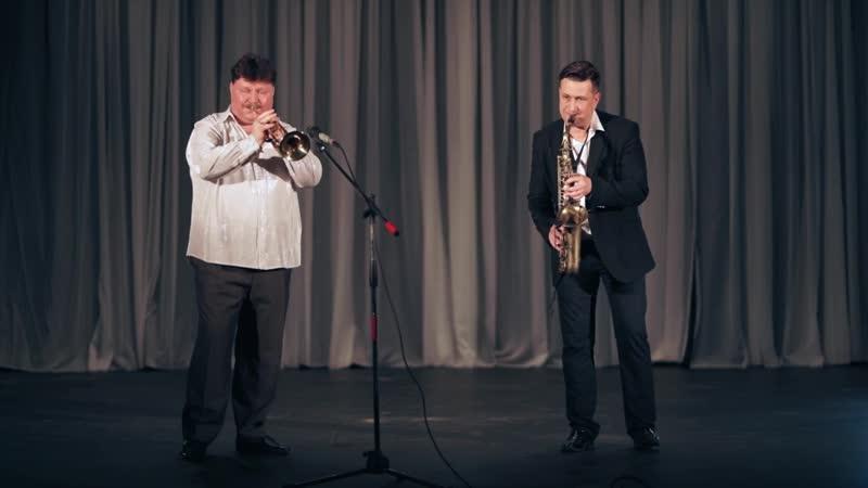 Труба и саксофон Видео выступление духового дуэта Ad libitum