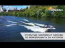 Malibu 23 LSV на Открытом чемпионате Москвы по вейкборду за катером