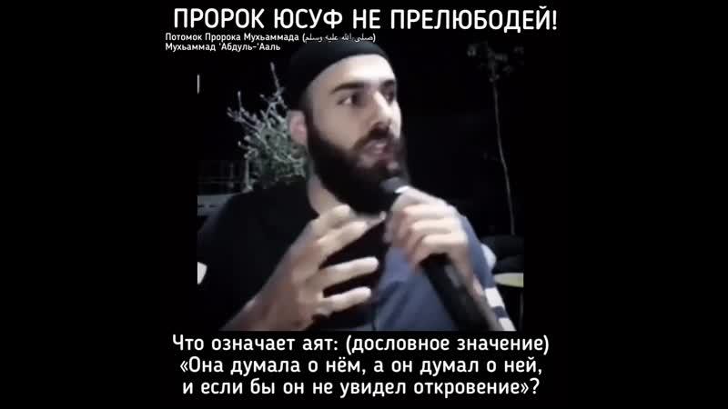 Пророк Юсуф не прелюбодей.mp4