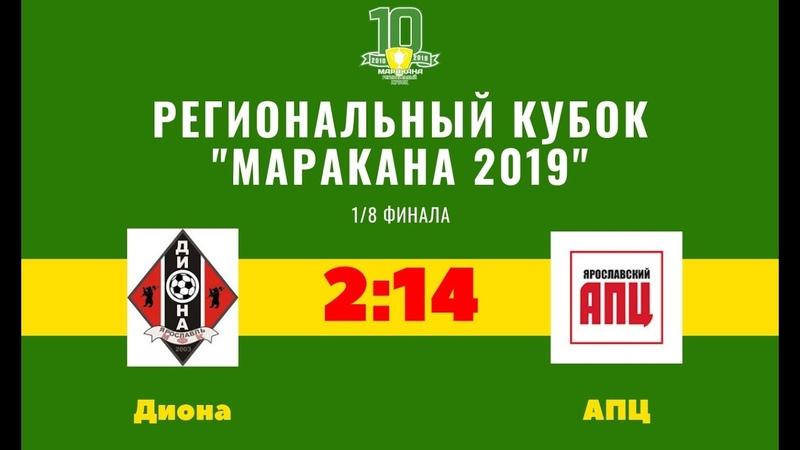 Кубок Маракана 2019 1 8 финала Ответные матчи Диона АПЦ
