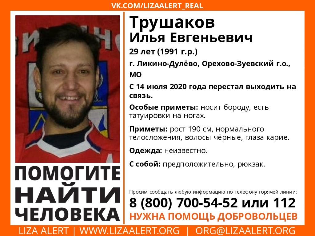 Внимание! Помогите найти человека! Пропал #Трушаков Илья Евгеньевич, 29 лет, г