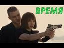 Фильм Время (2011) - смотреть онлайн на русском, полная версия ★★★★★