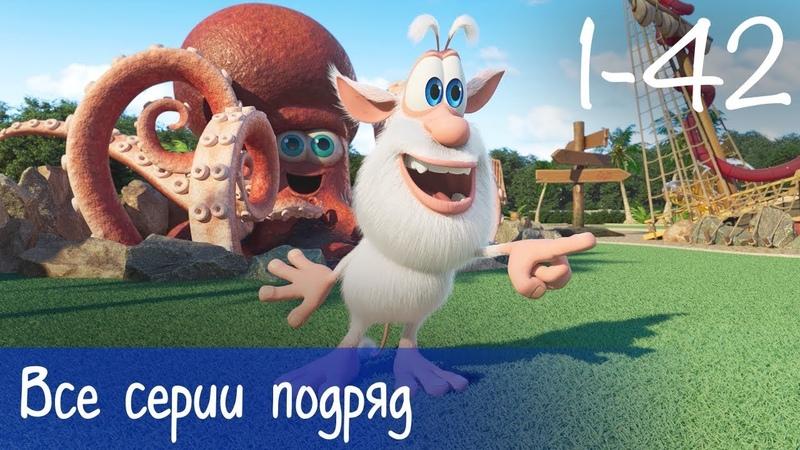 Буба Все серии подряд 42 серии бонус Мультфильм для детей