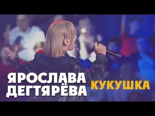 Ярослава Дегтярёва Кукушка Фестиваль Белые ночи Санкт Петербурга 13 07 2019
