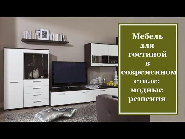 Мебель для гостиной в современном стиле модные решения