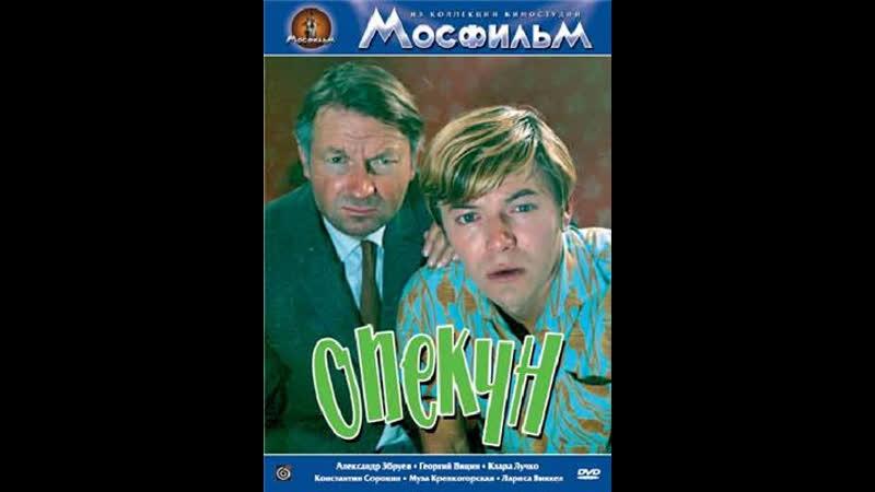 Опекун_1970-DVDRip-AVC